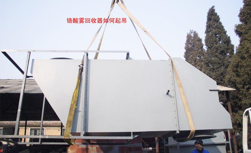 铬酸雾处理回收设备,铬酸废气净化回收器